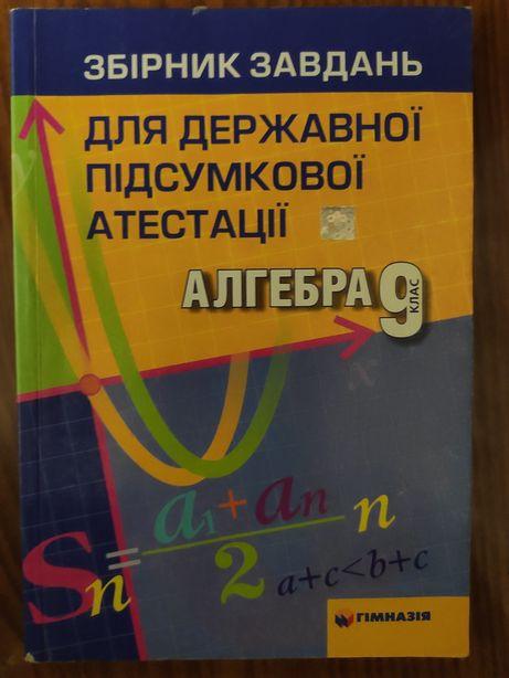 Збірник завдань для державної підсумкової атестації з алгебри 9 клас