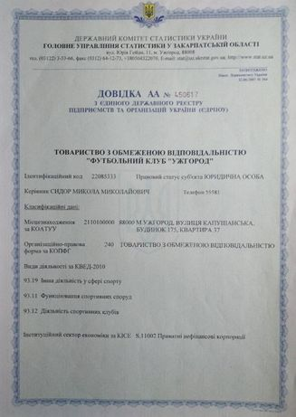 "Продам товариство футбольний клуб ""Ужгород"""