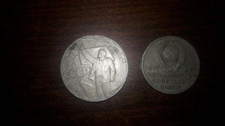 Юбилейные монеты СССР-  50 и 20 копеек