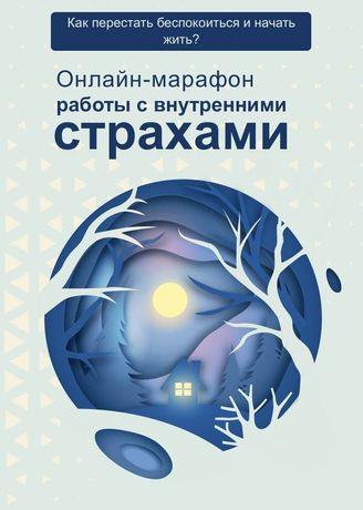 Гайд, книга, марафон Работа с Внутреними страхами от Вания Маркович
