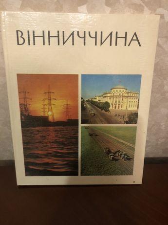 Книга фотоальбом «Вінничина»