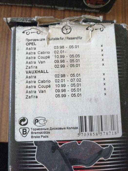 Tarcze hamulcowe tył +klocki hamulcowe firmy SBS Opel Astra Zafira Trzebiszewo - image 1