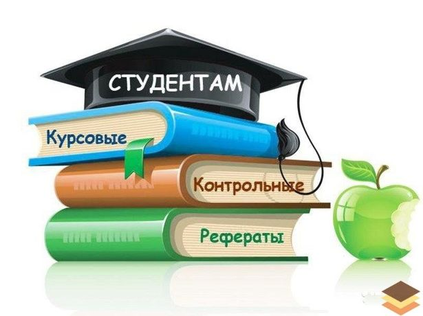 Курсовые, дипломные, отчёты по практике, семинары, контрольные и пр.