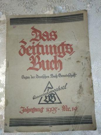 Журнал-газета 1925года.Германия
