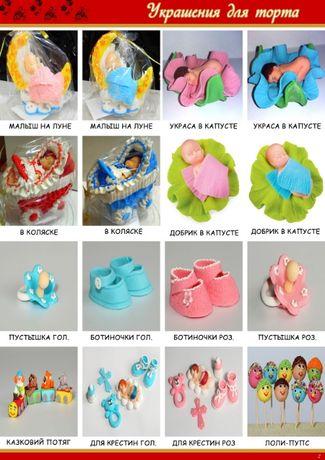 Украшения для торта, сахарные фигурки, декор как оптом так и в розницу