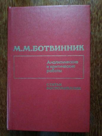 Ботвинник книга шахматиста