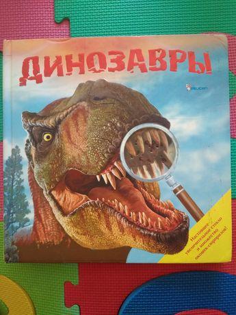 """Продам """"Динозавры"""""""