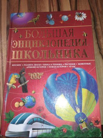 Большая энциклопедия для школьника.