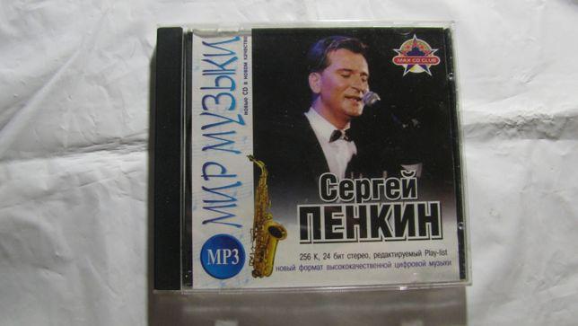 Сергей Пенкин MP-3 диск