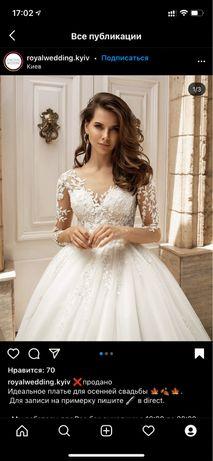 Свадебное платье, очень красивое, размер 48