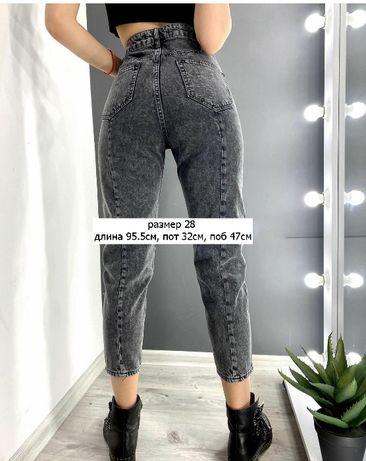 Супер стильные серые джинсы варёнки со швом,высокая посадка,турция