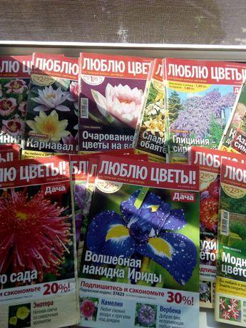 Журналы по цветоводству