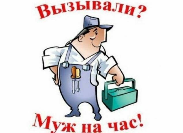 Муж на час!! Все виды работ по дому !!