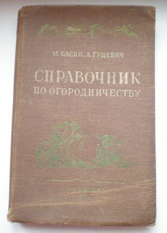 Книга Справочник по огородничеству, 1956г.