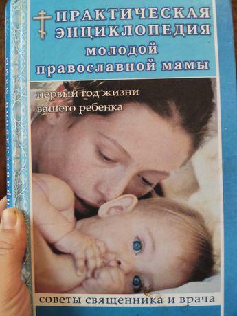 Практическая энциклопедия молодой мамы