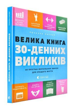 Розанна Каспер «Велика книга 30-денних викликів»