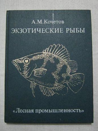 """Книга """"Экзотические рыбы"""" А.М. Кочетова"""