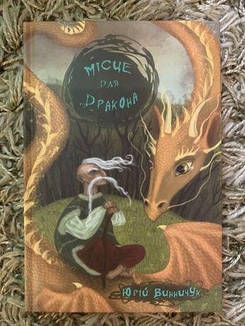 Книга Місце для дракона - Юрій Винничук