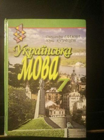 Українська мова 7 9 клас всесвітня історія