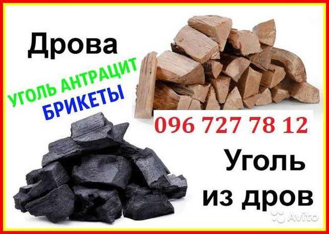Уголь антрацит,дрова дуб,акация,брикеты,опилка дерева,кора.Одесса