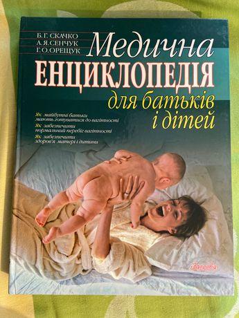 Медична енциклопедія для батьків та дітей