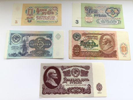 Коллекция номиналом 1, 3, 5, 10, 25 рублей СССР 1961 1991 год. Купюра