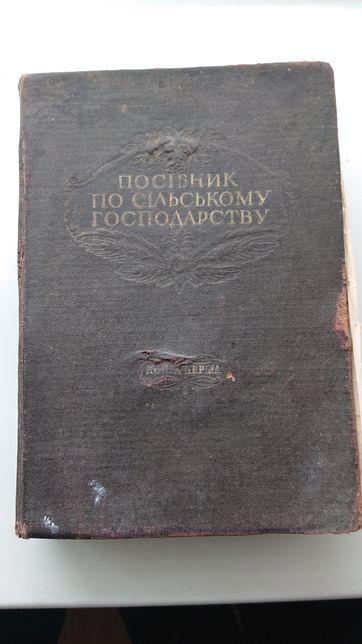 Посібник по сільському господарству 1946р.