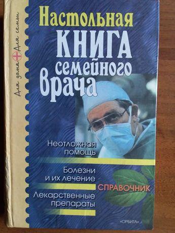 Настольная книга семейного врача