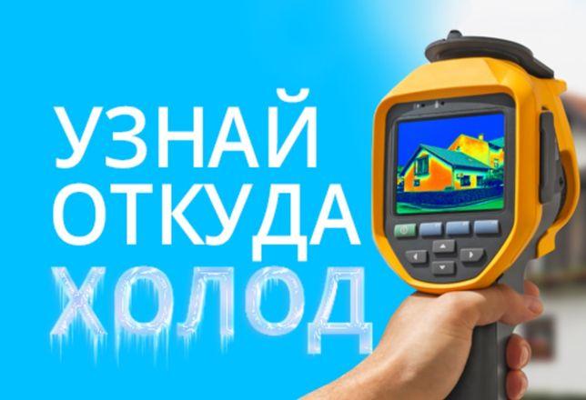 Тепловизор - Обследование