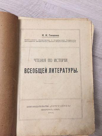 Гливенко. Чтение по истории литературы. Антикварная книга. 1914