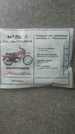 Сальники Минск,Муравей,ИЖ и МТ- Днепр. Рем. комплект амортизаторов ИЖ