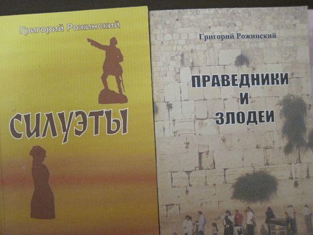 Продаются книги. Автор Рожинский Г.С.