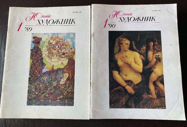 Юный Художник (журналы за 1989/90 гг)