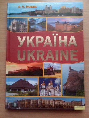 Ивченко. Украина. Альбом.