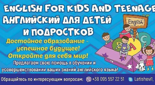 Уроки английского языка для детей и подростков
