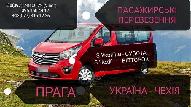Пасажирські Перевезення. УКРАЇНА - ЧЕХІЯ . ПРАГА.