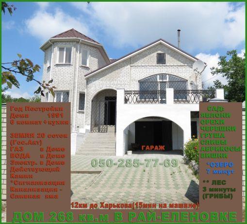 Продам отличный кирпичный дом в Рай-Елненовке 15 мин от метро на машие
