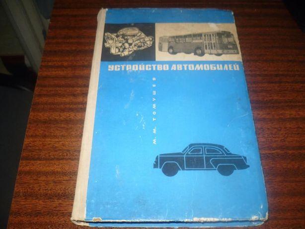 Книга Устройство автомобилей 1970 г.