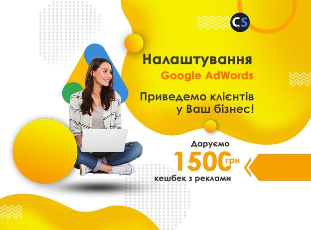 Налаштування реклами в Google +1500грн (Google Ads, Гугл адс, AdWords)