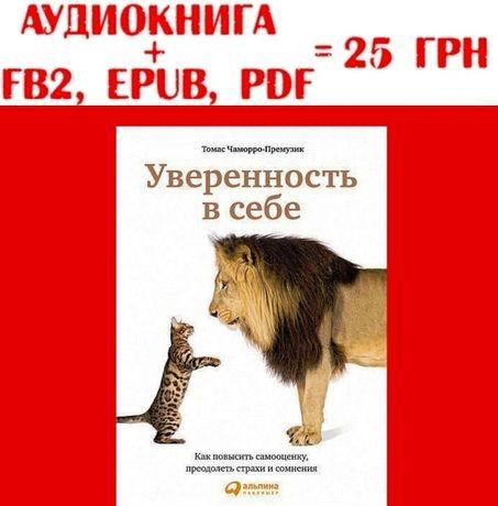 Аудиокнига + ПОДАРОК Томас Чаморро-Премузик «Уверенность в себе»