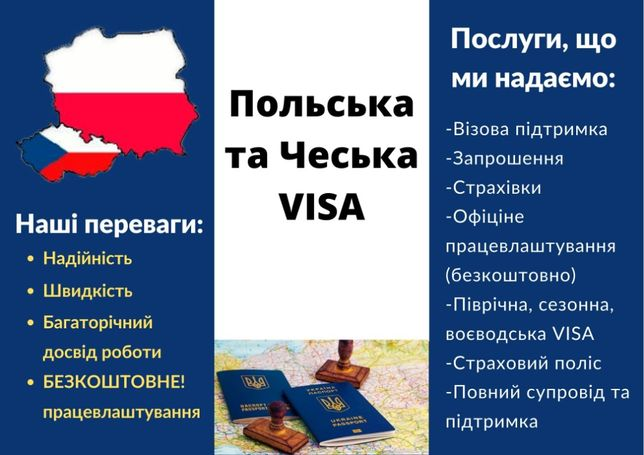 Віза, Робота Польша/Чехі, безкоштовні вакансії , запрошення,страховка