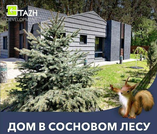 От собственника элитный коттедж в сосновом лесу, Дергачи etazh.com.ua