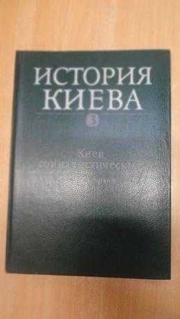 """Книга """"История Киева. Киев социалестический."""" Том третий, книга первая"""
