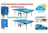 Стіл тенісний ВСЕПОГОДНЫЙ теннисный стол тенисный Настольный теннис