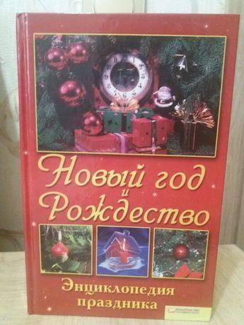"""Книга: """"Новый год и Рождество"""""""