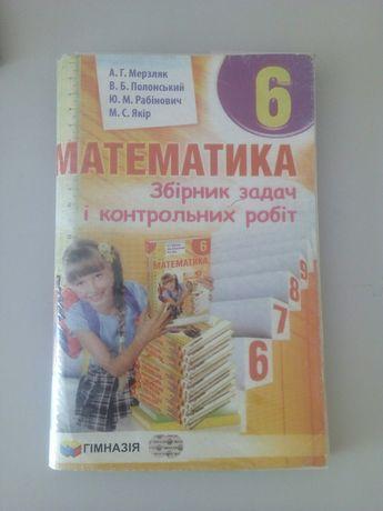 Збірник математика 6 клас