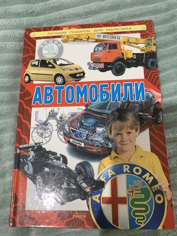 Автомобили книга