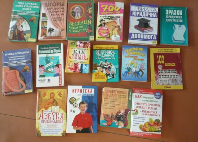 Книги по 30 руб.