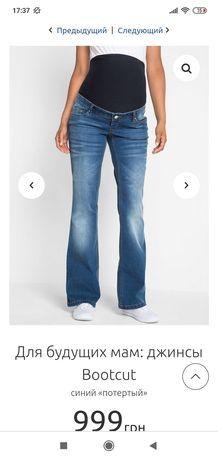 Джинси для вагітних джинсы для беременных штаны