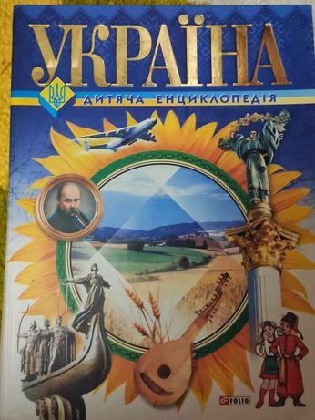 Дитяча енциклопедія про Україну